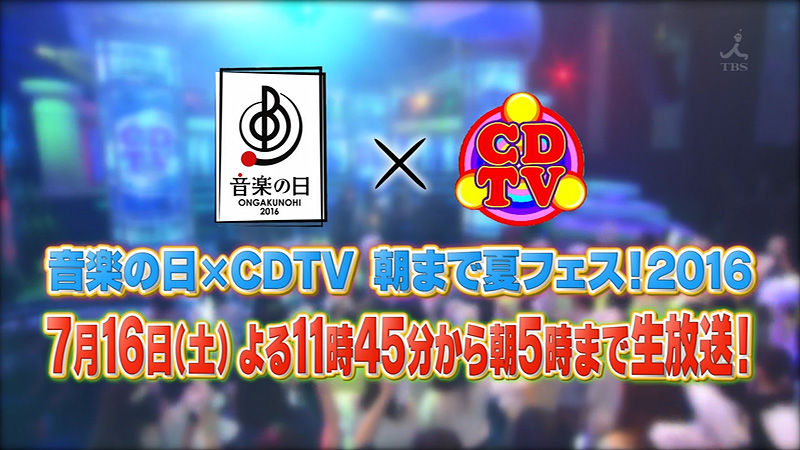 音楽の日×CDTV 朝まで夏フェス!2016 03