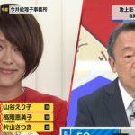 SPEED・今井絵理子、参院当選も池上彰に痛い所を突かれてしまう ・・・こいつ大丈夫か?