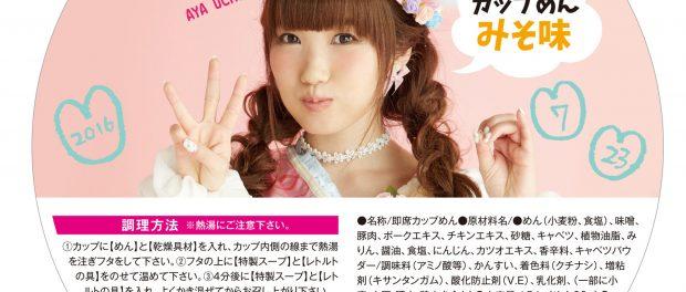 声優・内田彩さん、ライブグッズで「カップ麺」を1000円で販売