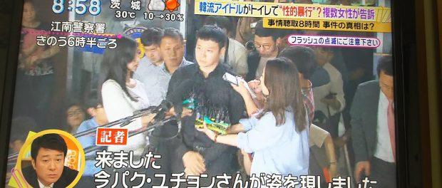 【悲報】元「東方神起」ユチョン、トイレでの性的暴行で4人の女性に告訴される【無類のトイレ好き】