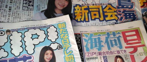 元アイドル「9nine」の川島海荷が日テレ「ZIP!」新司会に大決定!北乃きいのポジション