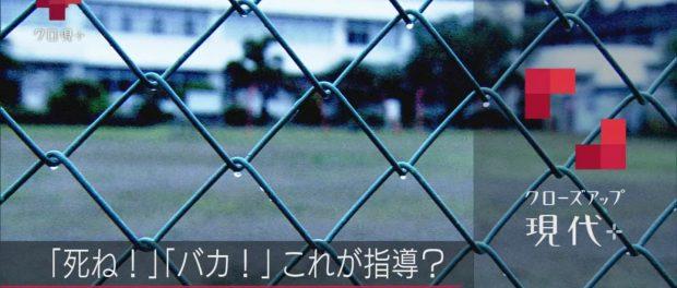 吹奏楽部は「ブラック部活」なのか NHKクロ現の放送が話題に