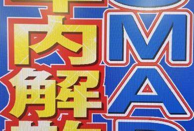 【速報】SMAP解散はガチだった!!!!2016年12月31日をもって解散すると発表(ジャニーズ事務所のコメント全文)