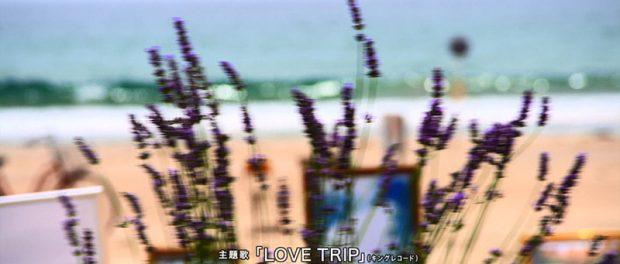 今夜放送の日テレドラマ「時をかける少女」最終回にAKB48が生出演し、主題歌「LOVE TRIP」を生披露 ←は???
