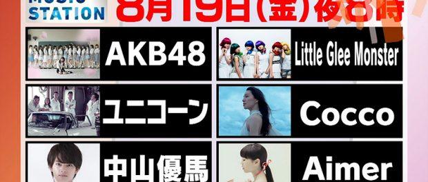 Mステ、来週8月19日放送回の出演者・歌う曲を発表!AKB48 ユニコーン Cocco Little Glee Monster 中山優馬 Aimer