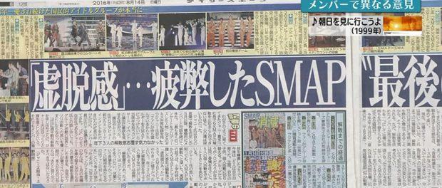 SMAPの終焉があまりにグダグダな件