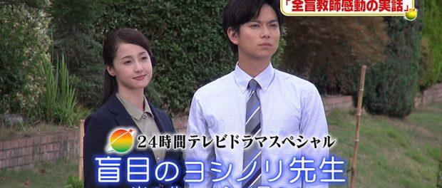高畑裕太容疑者出演の24時間テレビドラマ「盲目のヨシノリ先生」、代役立て撮り直しに決定www 間に合うのかよ