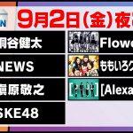 Mステ、来週9月2日放送回の出演者&歌う曲を発表!ウルトラフェスの出演者第1弾は来週発表 桐谷健太 Flower NEWS ももクロ 槇原敬之 [Alexandros] SKE48