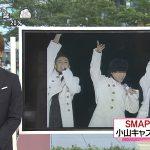 SMAP解散についてNEWS・小山慶一郎が「news every.」でコメントするもカンペを読んでるだけだった(コメント全文 動画あり)