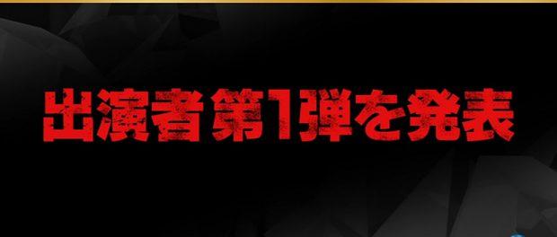【速報】MステウルトラFES 2016の出演者第1弾発表!!B'z松本孝弘、嵐、イエモン、三代目、観月ありさ、山崎育三郎ほか55組(画像・動画あり)