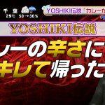 スッキリ yoshiki カレー伝説