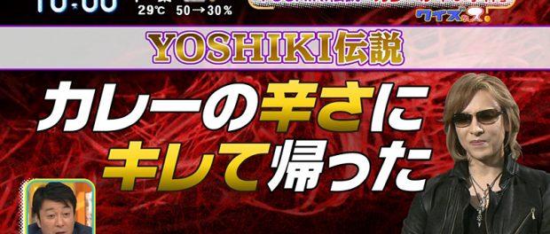 """YOSHIKI、伝説の""""カレーが辛い事件""""の真相を激白wwwwwwww"""