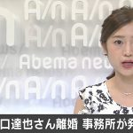 TOKIO 山口達也、離婚(動画あり)