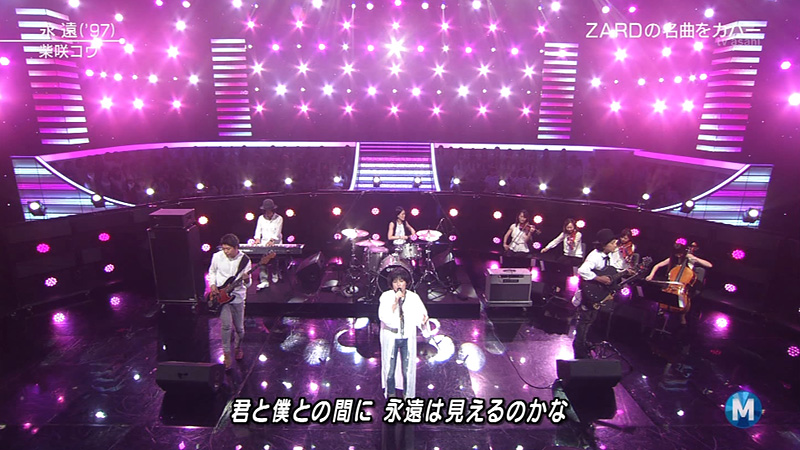 Mステ-柴咲コウ-ZARD-永遠-05
