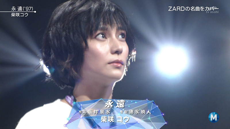 Mステ-柴咲コウ-ZARD-永遠-02