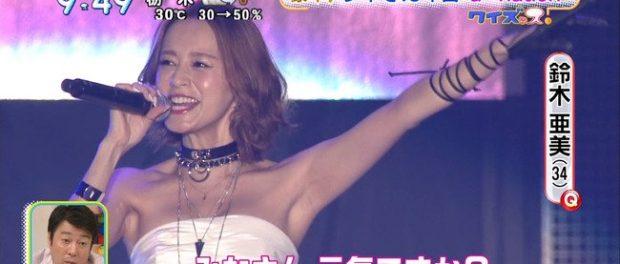 妊娠5ヶ月の鈴木亜美がライブで熱唱 → 全国のママから批判殺到wwwwww