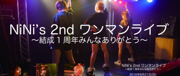 名古屋のRock系暴走アイドルユニット「NiNi's」が解散を発表 その解散理由が酷すぎる・・・