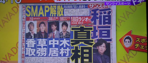SMAPの稲垣メンバー、先陣をきって解散語る!!18日放送のラジオ「稲垣吾郎のSTOP THE SMAP」にコメント追加収録