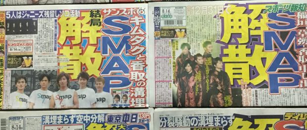 ニッカン「SMAP解散!」スポニチ「SMAP解散!」ゲンダイ「SMAP解散!」報知「SMAP解散!」