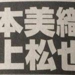 瀧本美織、尾上松也との熱愛をフライデーされる!!この報にジャニヲタ大歓喜www