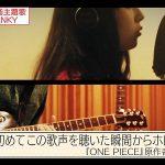 ワンピースの作者・尾田栄一郎が絶賛したGLIM SPANKYの歌声wwwwww(Mステ 画像・動画あり)