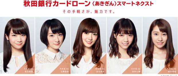 乃木坂46が地銀カードローンのイメージキャラクターに決定wwww