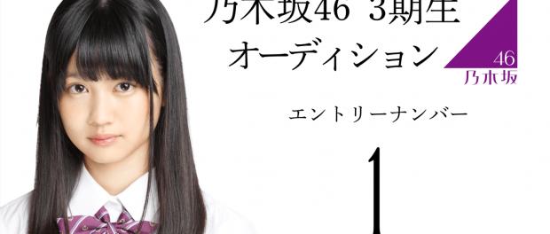 乃木坂3期生候補が全員美少女なんだがwwwwwww(画像あり)