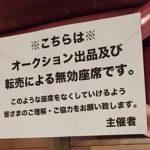【エンタメ画像】やっと転売ヤー死亡か チケット転売、法整備検討へ