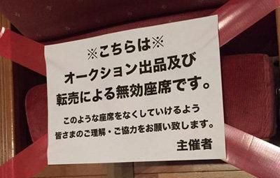 チケット売買サイト「チケスト」が高額転売NO!に異議「チケット購入者は自由にチケットを売る権利がある」