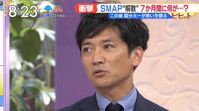 TOKIO 国分太一 SMAP解散コメント