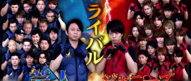 ジャニーズVS芸人 ゼウス 第3弾、放送決定!過去2回ともジャニーズが負けて土下座(画像あり)