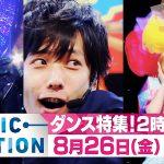 Mステ、来週8月26日は夏の2時間SP 出演者&歌う曲を発表!Kis-My-Ft2 RADWIMPS AKB48 三浦大知 モーニング娘。'16 平井堅 Elevenplay x Rhizomatiks Research