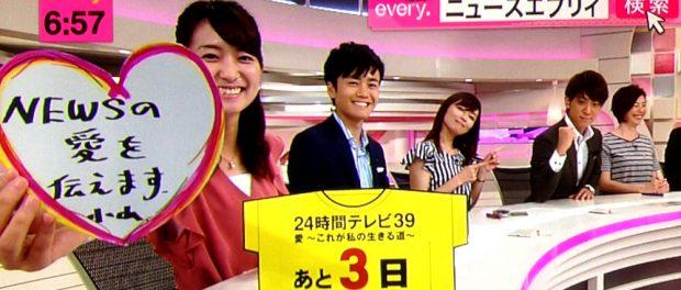 24時間テレビドラマの高畑裕太の代役はNEWS小山wwwww
