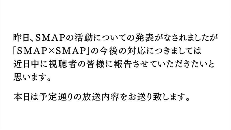 SMAP解散-スマスマコメント