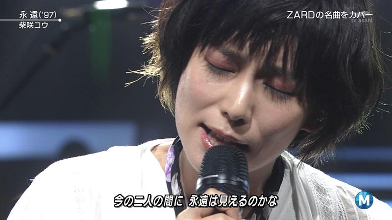 Mステ-柴咲コウ-ZARD-永遠-04