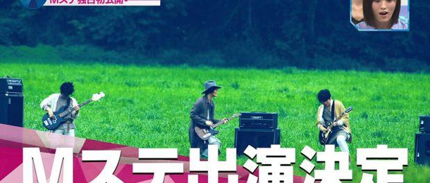 【速報】来週のMステ2時間SPにRADWIMPSが地上波テレビ初出演大決定!!(画像あり)