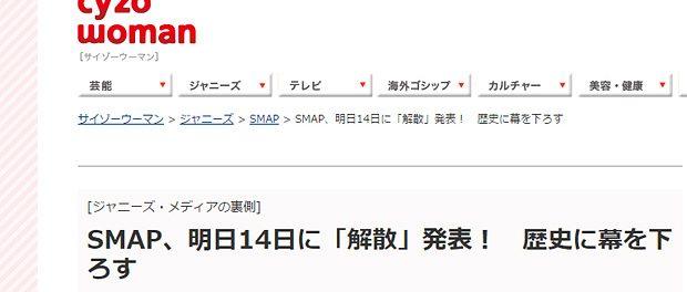 「SMAP解散」をリークした最強のニュースサイトがあるらしいwwwwwwwwww