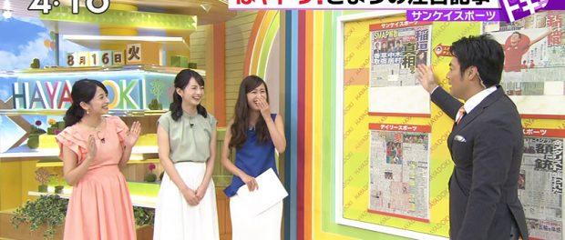 TBS「はやドキ!」での新人アナウンサー・伊東楓アナのSMAPに対する失言にジャニヲタが激怒!!ロックオンされる(画像・動画あり)