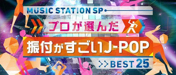 Mステ 夏の2時間スペシャル プロが選んだ振付がすごいJ-POPランキング 2016年8月26日放送