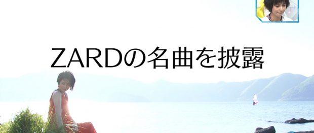 Mステで柴咲コウがZARDの永遠をカバーした結果wwwwwwww(画像・動画あり)
