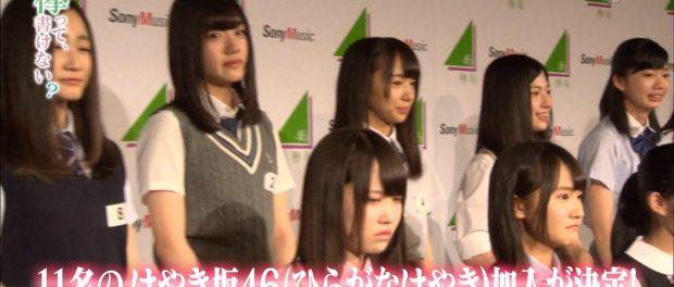 けやき坂46(ひらがなけやき)メンバーの最新集合写真だけど どう思った?