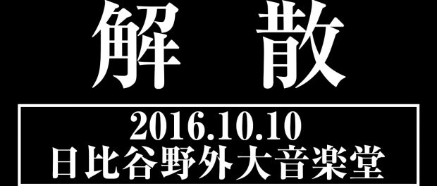 V系バンド「DIV」解散 10月10日の野音がラストライブ