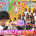 【エンタメ画像】高畑裕太、嵐・松潤のことも狙っていた♪♪♪♪♪♪♪♪