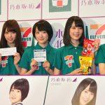 【エンタメ画像】乃木坂46 nanacoカードが発売されるぞおおおおおおおおおおお