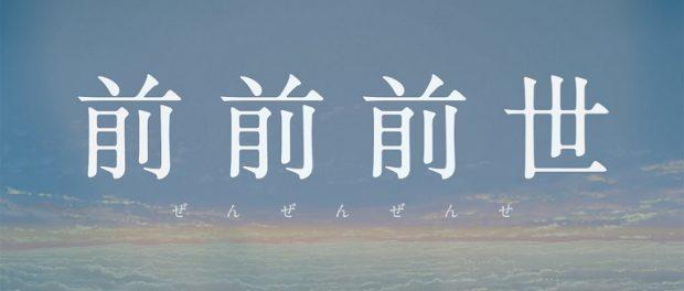 RADWIMPSの新曲「前前前世」がBUMP OF CHICKENぽくて草