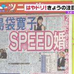 SPEED 島袋寛子、一回り年下の舞台俳優・早乙女友貴(早乙女太一の弟)と結婚間近