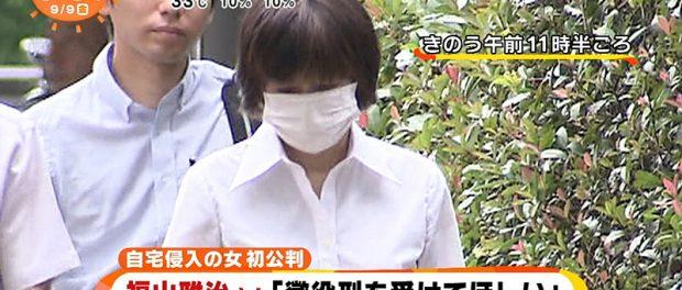 福山雅治、侵入犯・宮本万里子に懲役刑を求む ←ガチギレやん・・・イメージぶち壊しだな