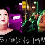 福山雅治、マツコ・デラックスに擦り寄る 「夜の巷を徘徊する」1時間SPで初共演