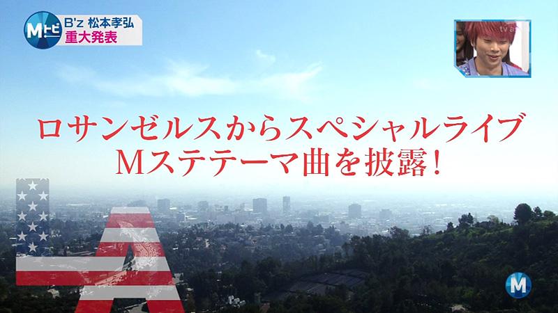 MステウルトラFES2016 出演者1 03