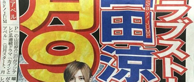フジ新月9はHey! Say! JUMP山田涼介主演の「カインとアベル」に決定!恋愛ドラマになる模様